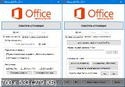 Microsoft Office 2013 SP1 Pro Plus / Standard 15.0.5085.1000 RePack by KpoJIuK (2018.11)