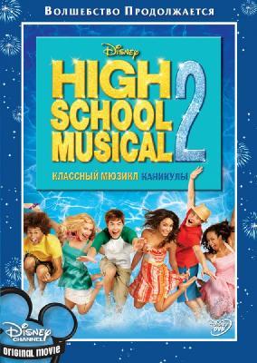 Классный мюзикл 2: Каникулы / High School Musical 2 (2007)