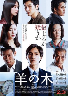 Скифский агнец / Hitsuji no ki (2017)