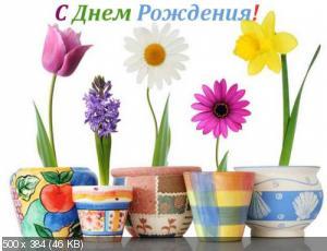 День Рождения-классный праздник!!! 3782c4571fe20a8dce211014a592509e