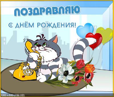 Поздравляем с Днем Рождения Наталью (Золушка) _33c981d7aa51e68e1d2b42c46ebaeea7