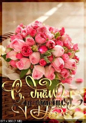 Поздравляем с Днем Рождения Наталью (Золушка) _ea6e56a04d11207b44f93cb9055825ce