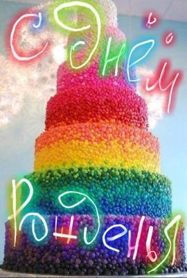 День Рождения-классный праздник!!! 825e4dde9ccabae58648458659ef5fe2