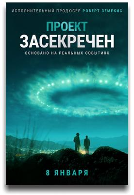 "Проект ""Синяя Книга"" / Project Blue Book [Сезон: 1] (2019) WEB-DL 1080p 